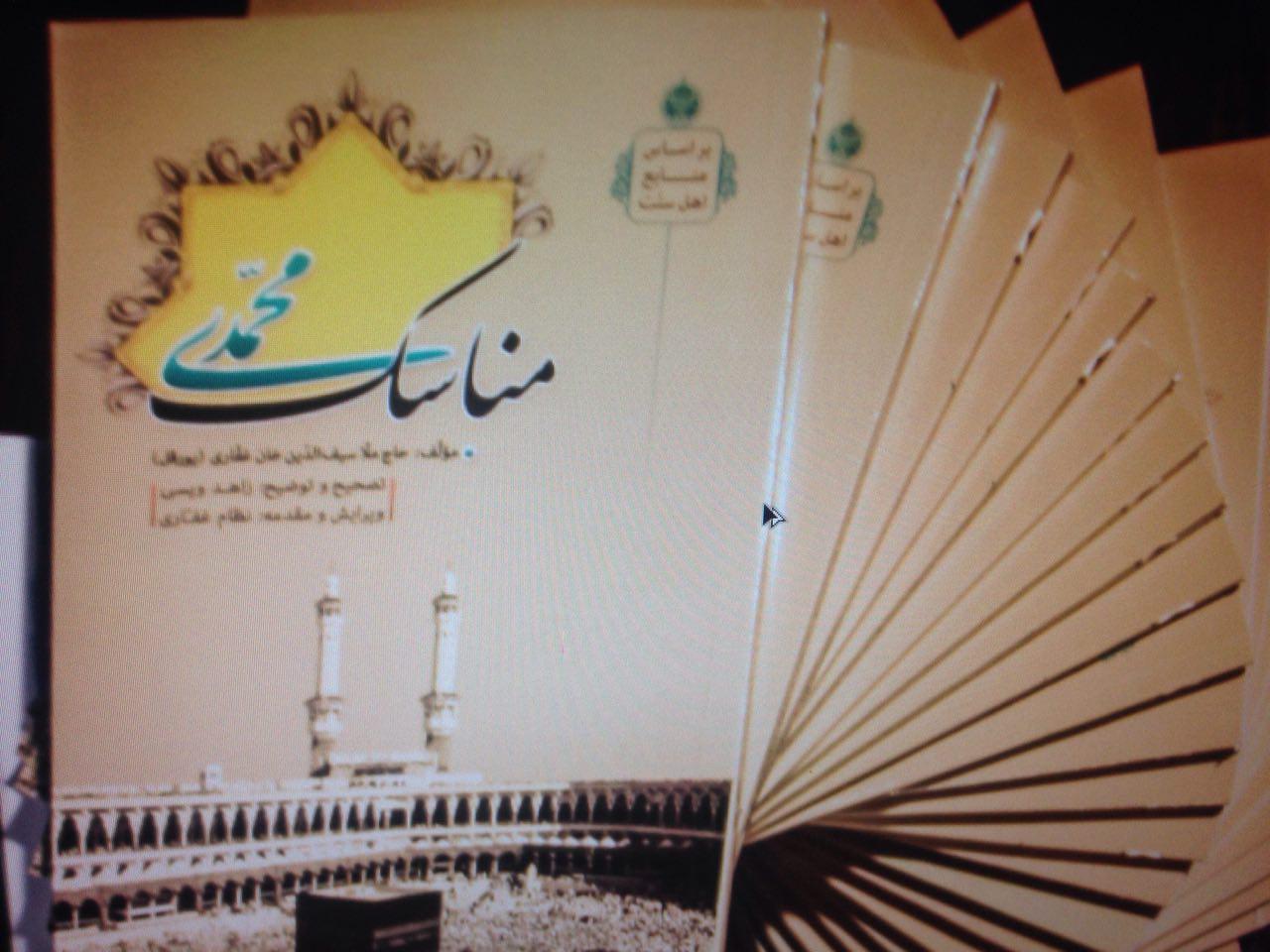 رونمايي از کتاب ' مناسک محمدی ' در سقز