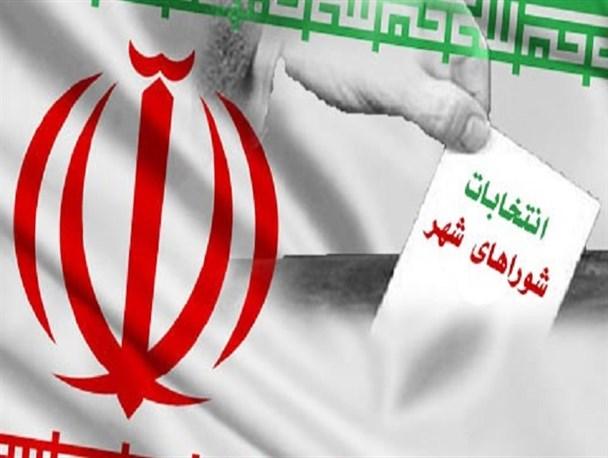 اعلام اسامی منتخبین مردم برای پنجمین دوره شوراهای اسلامی شهرها