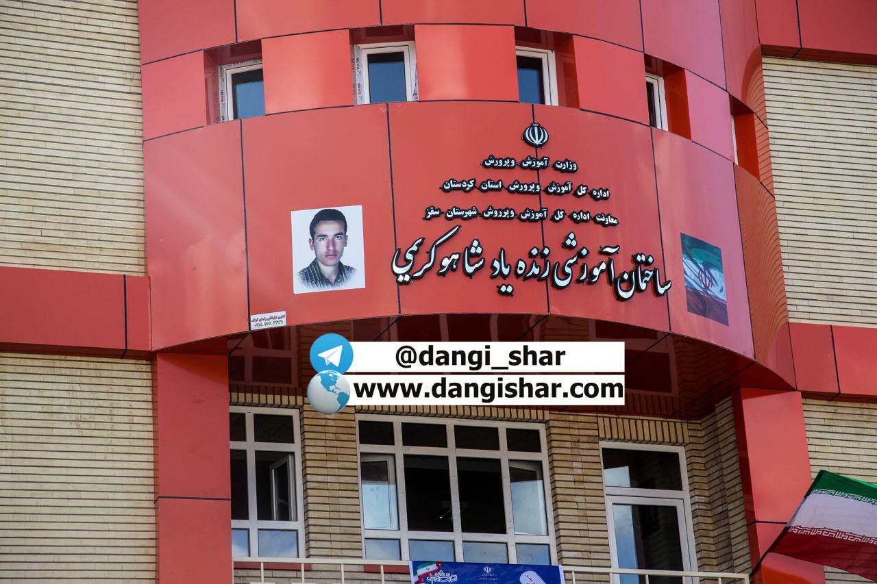 افتتاح ساختمان آموزشی 9 کلاسه زنده یاد شاهو کریمی