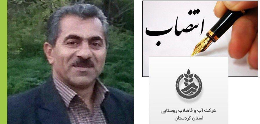  ارتقای رئیس اداره آبفار سقز به مدیر عامل استانی