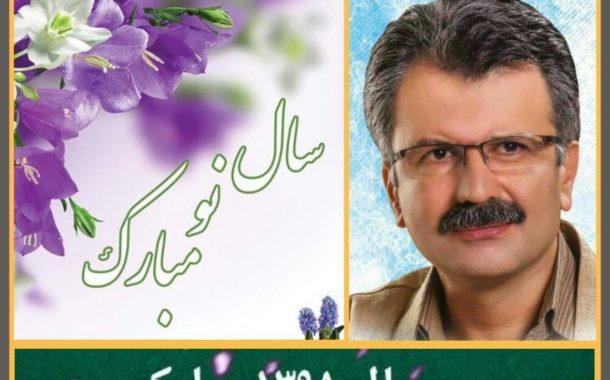 پیام تبریک مهندس محسن بیگلری نماینده مردم فرهیخته سقز و بانه به مناسبت آغاز سال نو