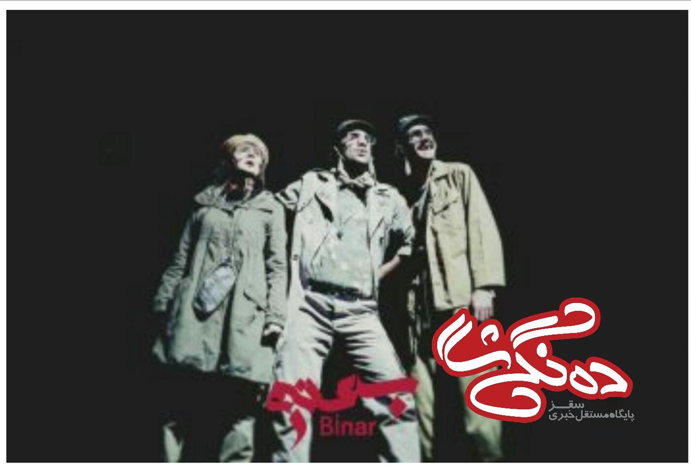 انصراف یکی از گروههای تئاتری از حضور در جشنواره بین المللی تئاتر فجر