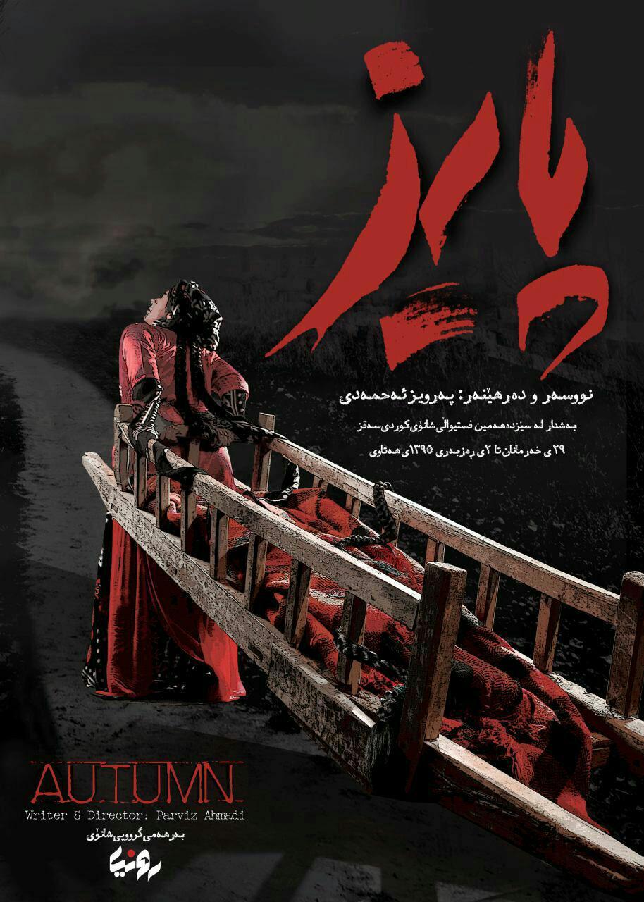 جشنواره تئاتر کردی ( نمایش پایز )