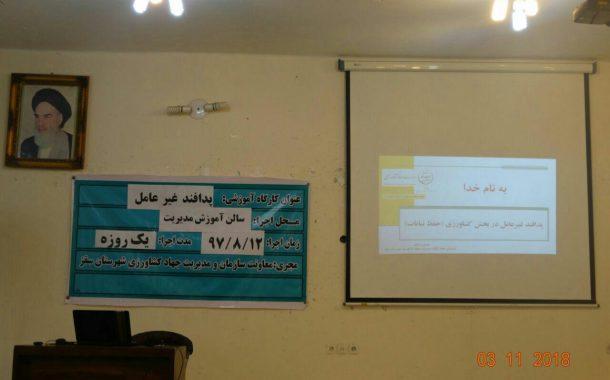 برگزاری دوره های آموزشی پدافند غیر عامل زیستی توسط جهاد کشاورزی  شهرستان سقز
