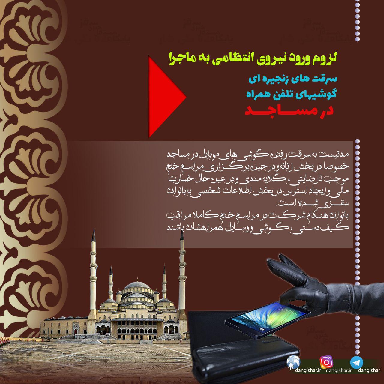 ️سرقتهای زنجیره ای گوشیهای تلفن همراه در مساجد سقز/لزوم ورود نیروی انتظامی به ماجرا