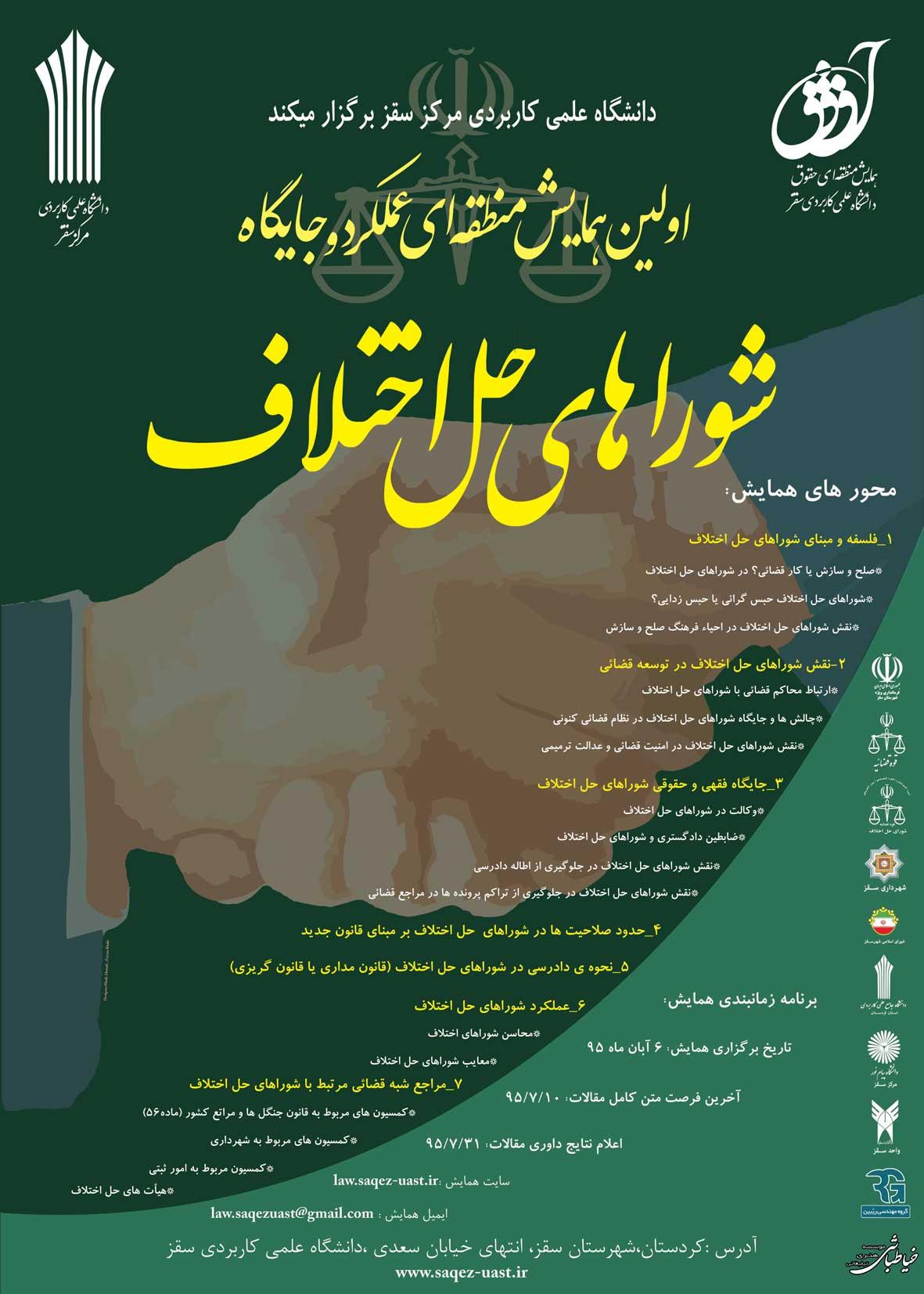 محاسن و معایب نهاد شورای حل اختلاف