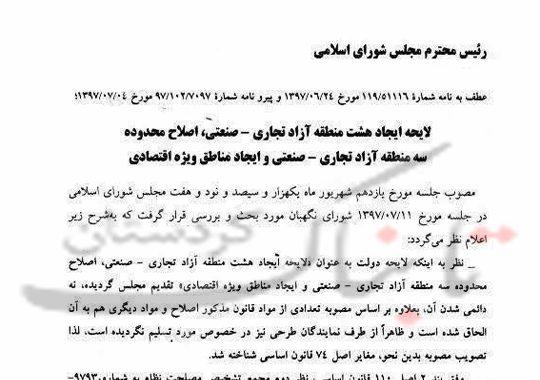 تحلیل محتوای نامه شورای نگهبان به مجلس درباره مناطق آزاد