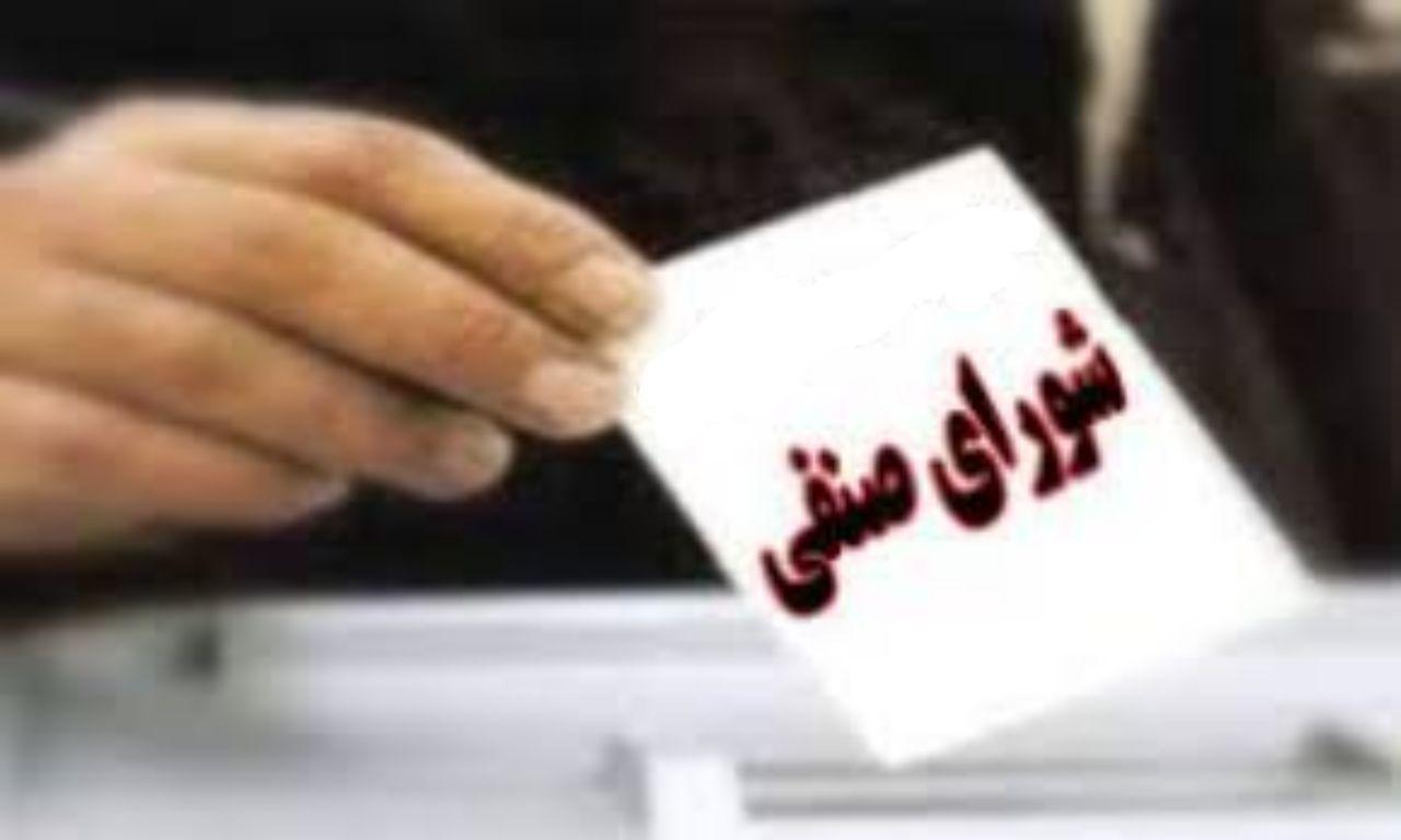 فراخوان آغاز ثبت نام داوطلبان انتخابات اتحادیه های صنفی سقز