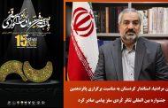 استاندار کردستان به مناسبت برگزاری پانزدهمين جشنواره بين المللی تئاتر کُردی سقز، پیامی صادر کرد