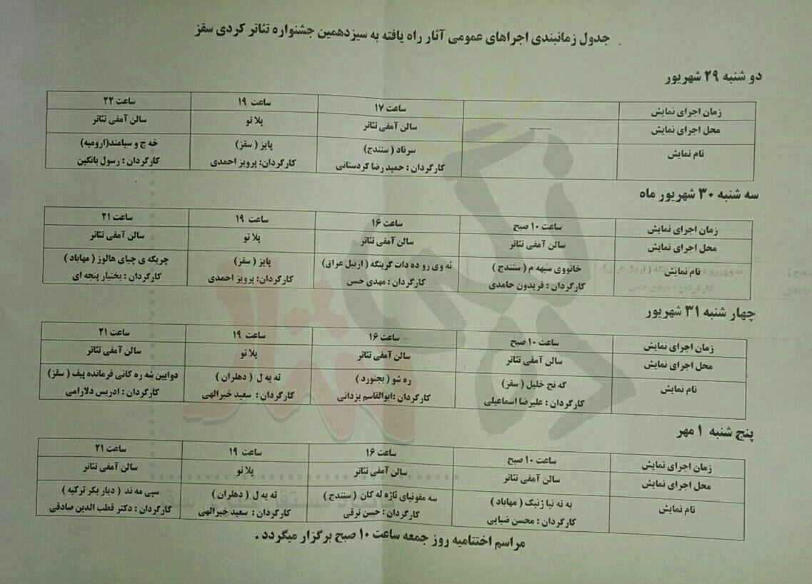 جدول زمانبندی اجراهای عمومی آثار راه یافته به سیزدهمین جشنواره تئاتر کردی سقز