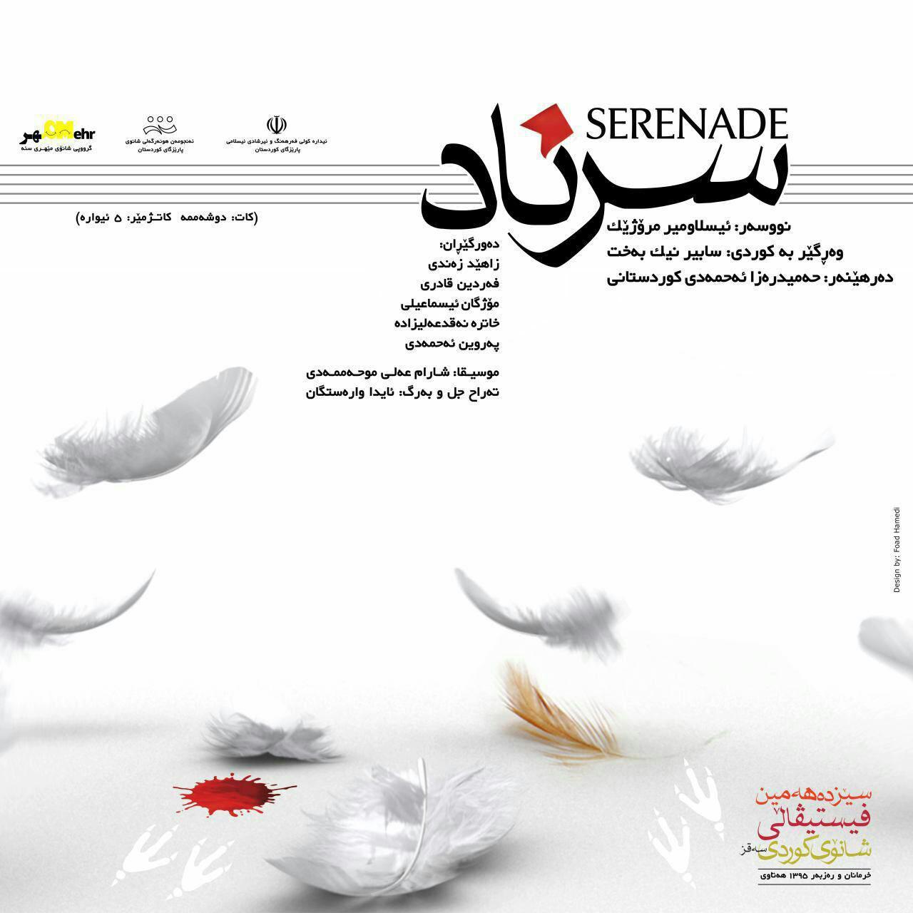 جشنواره تئاتر کردی ( نمایش سرناد )