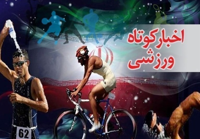 رویدادهای ورزشی کردستان در هفته ای که گذشت