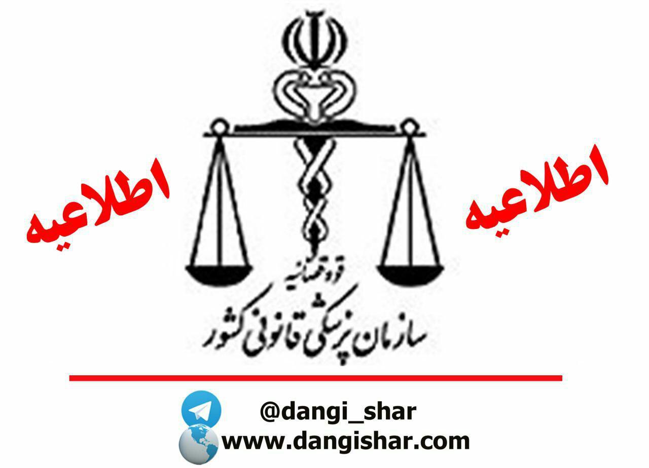 اطلاعیه سازمان پزشکی قانونی شهرستان سقز درخصوص نحوه مراجعات همشهریان سقزی