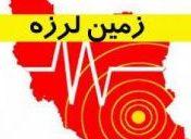 زلزله چیست/به بهانه زلزله روز گذشته در کانی سور
