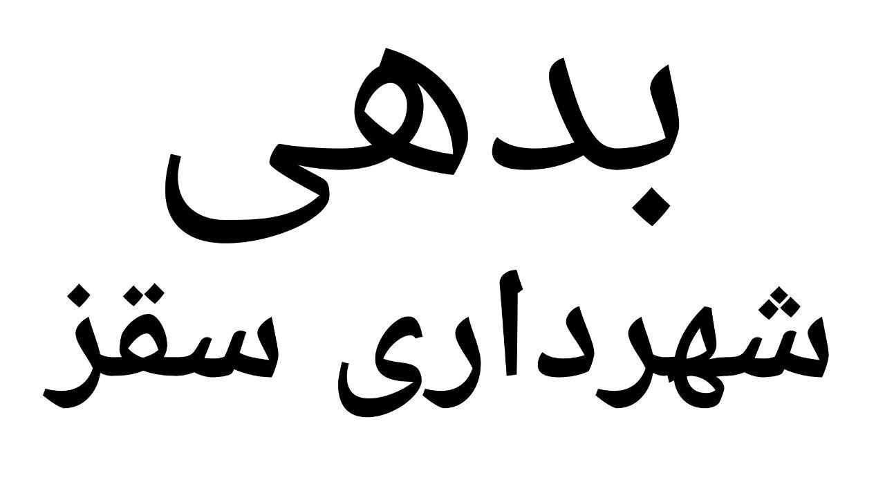 یادداشت مسئول کمیسیون فرهنگی شورای شهر سقز درخصوص تقسیط شدن بدهی شهرداری به تامین اجتماعی