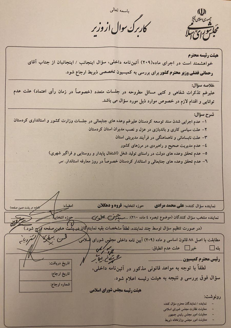 اعلام نارضایتی نمایندگان از عملکرد استانداری کردستان