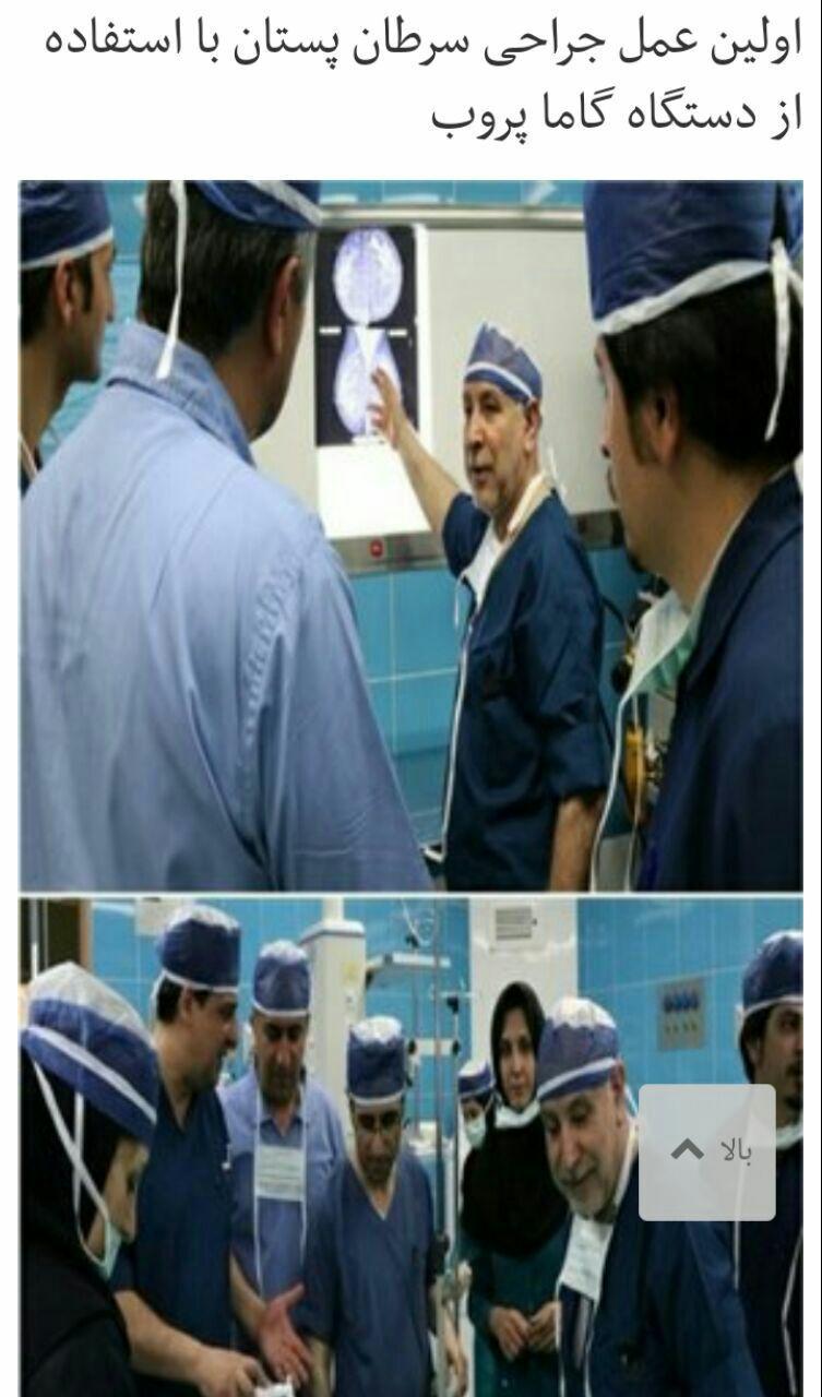 اولین عمل جراحی سرطان پستان در کردستان