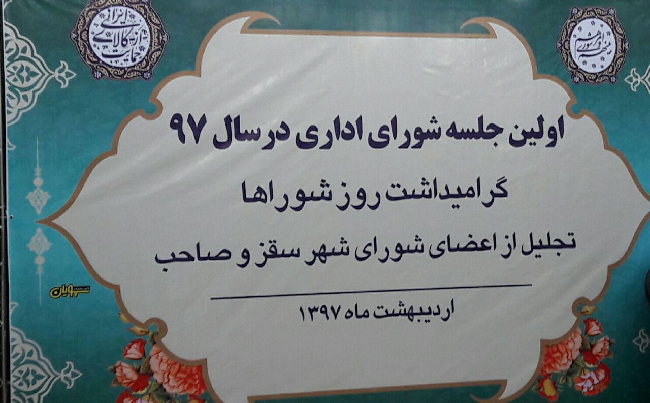 گرامیداشت روز شوراها