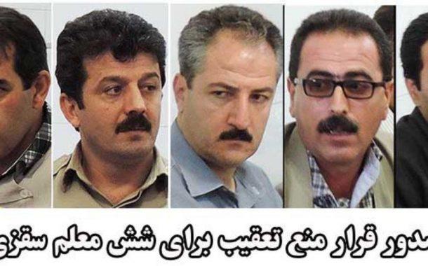 شش نفر از فعالان صنفى معلمان سقز از اتهام اخلال در نظم عمومی تبرئه شدند