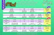 جدول اجرای نمایش های پانزدهیمن جشنواره تئاتر کوردی و حضور کمرنگ گروه های سقزی