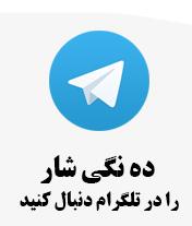 فينال مسابقات نونهالان استان كردستان