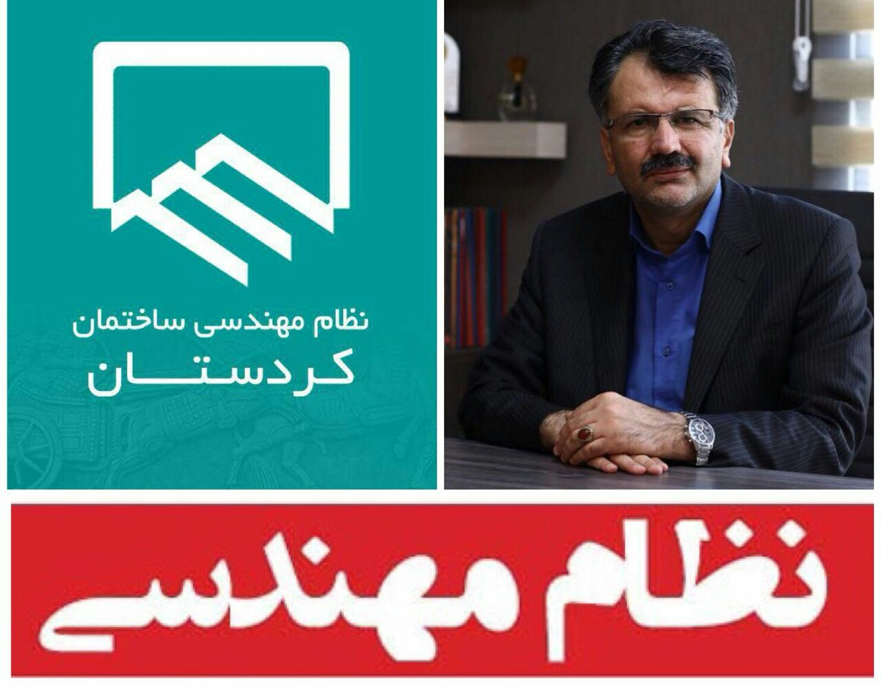 نهادهای نظارتی به موضوع نظام مهندسی استان کردستان ورود کنند