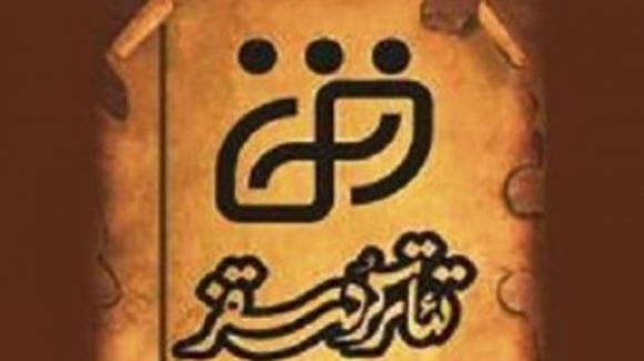 فایل pdf بولتن چهاردهمین جشنواره تئاتر کردی سقز