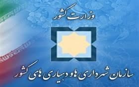 نحوه بکارگیری نیروی انسانی به صورت قرارداد کار معین در شهرداری ها و دهیاری ها ابلاغی آذر ۱۳۹۶